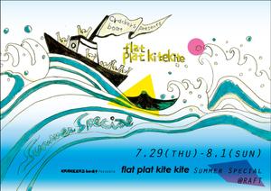 Kitekite2010summer